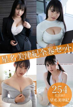 星名美津紀全巻セット254枚収録!! 星名美津紀-電子書籍