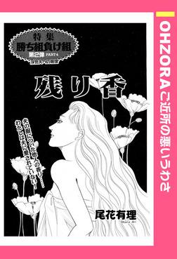 残り香 【単話売】-電子書籍