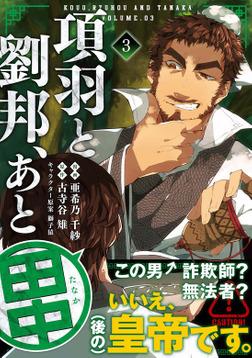 項羽と劉邦、あと田中(コミック)3-電子書籍