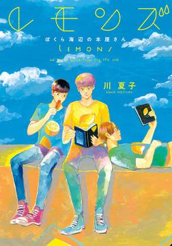 レモンズ ぼくら海辺の本屋さん-電子書籍