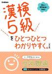 漢検5級をひとつひとつわかりやすく。改訂版