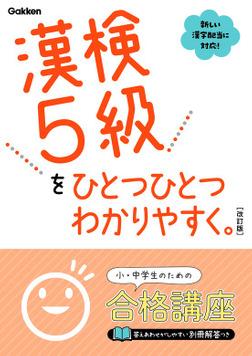 漢検5級をひとつひとつわかりやすく。改訂版-電子書籍