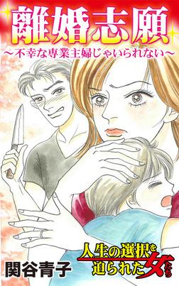 離婚志願~不幸な専業主婦じゃいられない/人生の選択を迫られた女たちVol.1-電子書籍