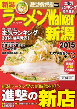 ラーメンWalker新潟2015-電子書籍
