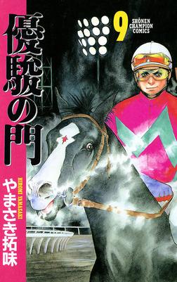 優駿の門(9)-電子書籍