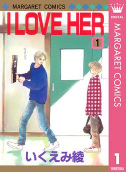 I LOVE HER 1-電子書籍