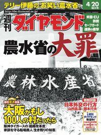 週刊ダイヤモンド 02年4月20日号