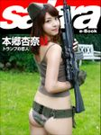 トランプの恋人 本郷杏奈DX [sabra net e-Book]