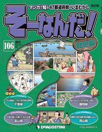 マンガで楽しむ日本と世界の歴史 そーなんだ! 106