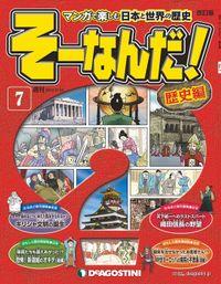 マンガで楽しむ日本と世界の歴史 そーなんだ! 7号