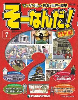 マンガで楽しむ日本と世界の歴史 そーなんだ! 7号-電子書籍