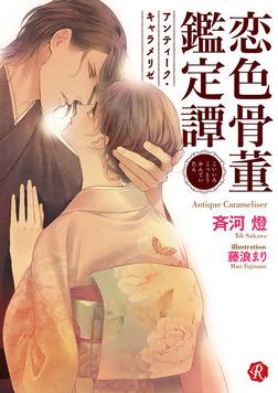 恋色骨董鑑定譚 ~アンティーク・キャラメリゼ~-電子書籍