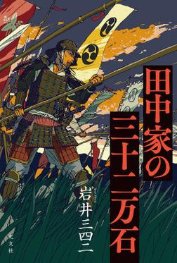 田中家の三十二万石-電子書籍
