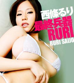 最終兵器RURI 西條るり-電子書籍