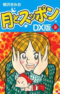 月とスッポン DX版 9