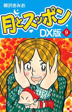 月とスッポン DX版 9-電子書籍