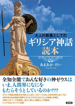大人の教養としてのギリシア神話読本-電子書籍