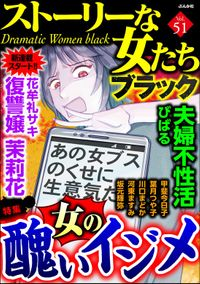 ストーリーな女たち ブラック女の醜いイジメ Vol.51