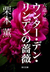 六道ヶ辻 ウンター・デン・リンデンの薔薇