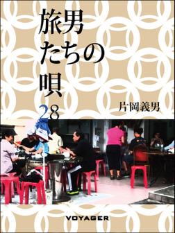 旅男たちの唄-電子書籍