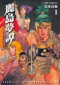 麗島夢譚(1)