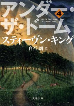 アンダー・ザ・ドーム(4)-電子書籍