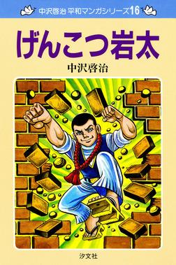 中沢啓治 平和マンガシリーズ 16巻 げんこつ岩太-電子書籍