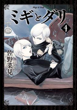 ミギとダリ 4-電子書籍