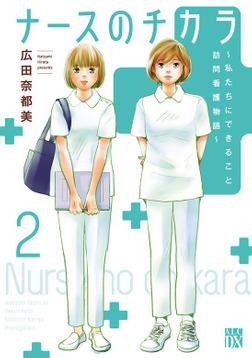 ナースのチカラ ~私たちにできること 訪問看護物語~ 2-電子書籍