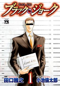 ブラック・ジョーク 1-電子書籍