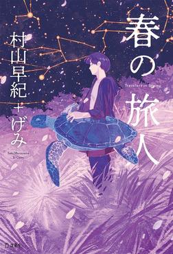 春の旅人(立東舎)-電子書籍
