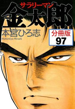 サラリーマン金太郎【分冊版】 97-電子書籍