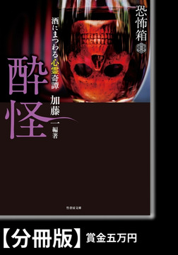 恐怖箱 酔怪【分冊版】『賞金五万円』-電子書籍