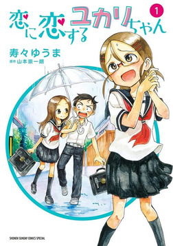 恋に恋するユカリちゃん(1)-電子書籍