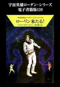 宇宙英雄ローダン・シリーズ 電子書籍版139 ローリン来たる!