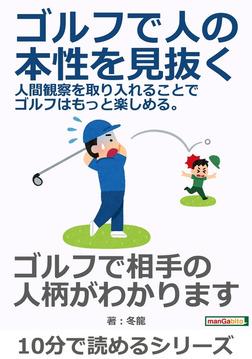 ゴルフで人の本性を見抜く。人間観察を取り入れることでゴルフはもっと楽しめる。-電子書籍