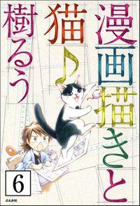 漫画描きと猫♪(分冊版) 【第6話】