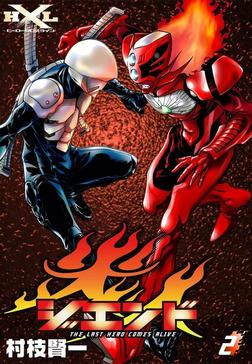 ジエンド 炎人 The last hero comes alive (2)-電子書籍