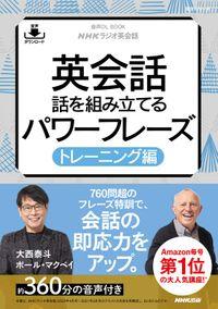 【音声DL付】NHKラジオ英会話 英会話 話を組み立てるパワーフレーズ トレーニング編