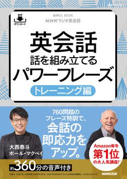 【音声DL付】NHKラジオ英会話 英会話 話を組み立てるパワーフレーズ トレーニング編-電子書籍
