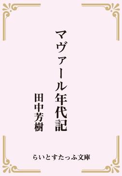 マヴァール年代記(合本版)-電子書籍