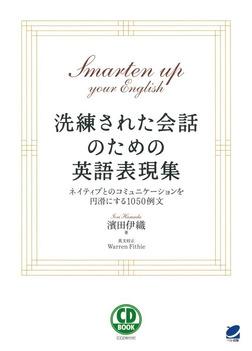 洗練された会話のための英語表現集(CDなしバージョン)-電子書籍