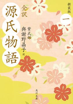全訳 源氏物語 一 新装版-電子書籍