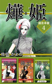 あき姫 超合本版 4巻