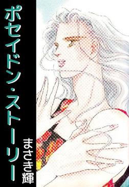 ポセイドン・ストーリー-電子書籍