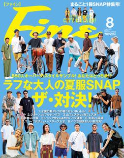 Fine 2021年8月号-電子書籍
