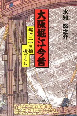 大阪堀江今昔 : 堀江三十三橋橋づくし-電子書籍
