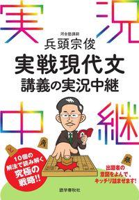 兵頭宗俊実戦現代文講義の実況中継