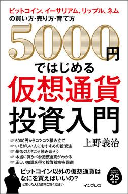 5000 円ではじめる仮想通貨投資入門-電子書籍