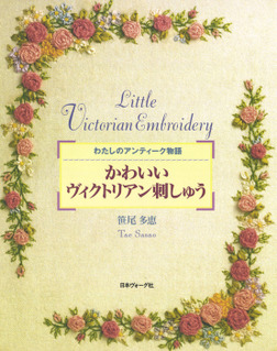 かわいいヴィクトリアン刺しゅう わたしのアンティーク物語-電子書籍